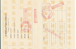 江苏省企业产品执行标准证书
